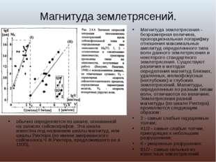 Магнитуда землетрясений. обычно определяется по шкале, основанной на записях