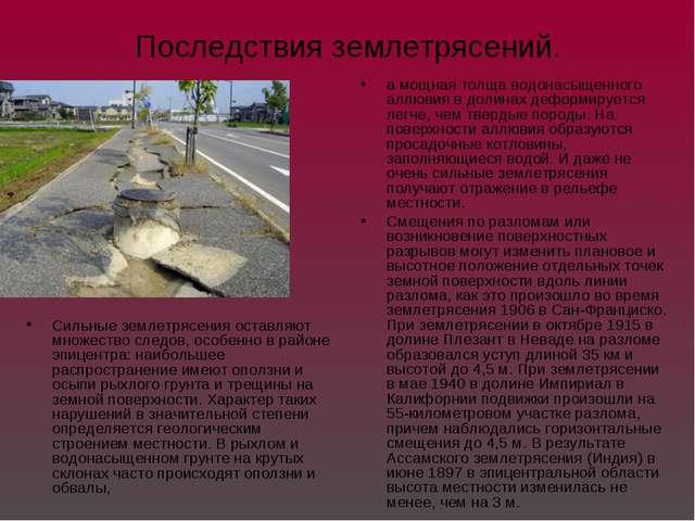 Последствия землетрясений. Сильные землетрясения оставляют множество следов,...