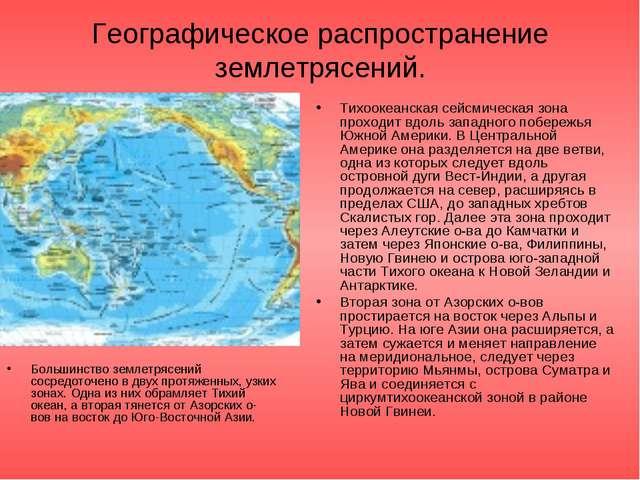 Географическое распространение землетрясений. Большинство землетрясений сосре...