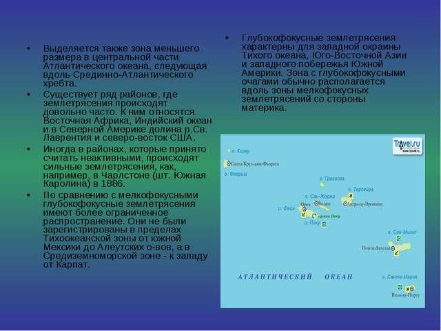 Выделяется также зона меньшего размера в центральной части Атлантического оке...