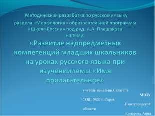 учитель начальных классов МБОУ СОШ №20 г. Саров Нижегородской области Комаров