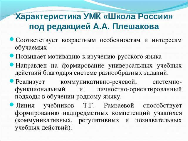 Характеристика УМК «Школа России» под редакцией А.А. Плешакова Соответствует...