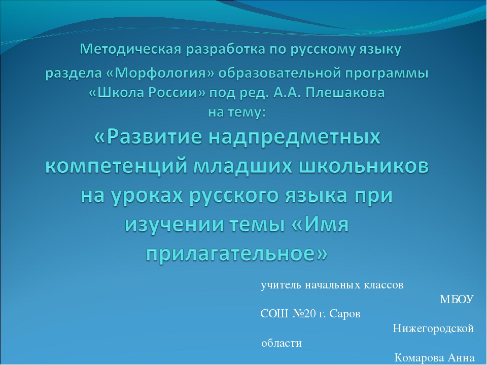 учитель начальных классов МБОУ СОШ №20 г. Саров Нижегородской области Комаров...