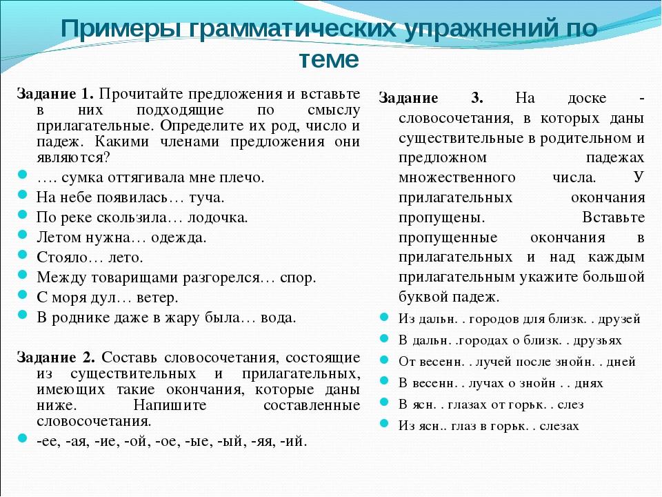 Примеры грамматических упражнений по теме Задание 1. Прочитайте предложения и...