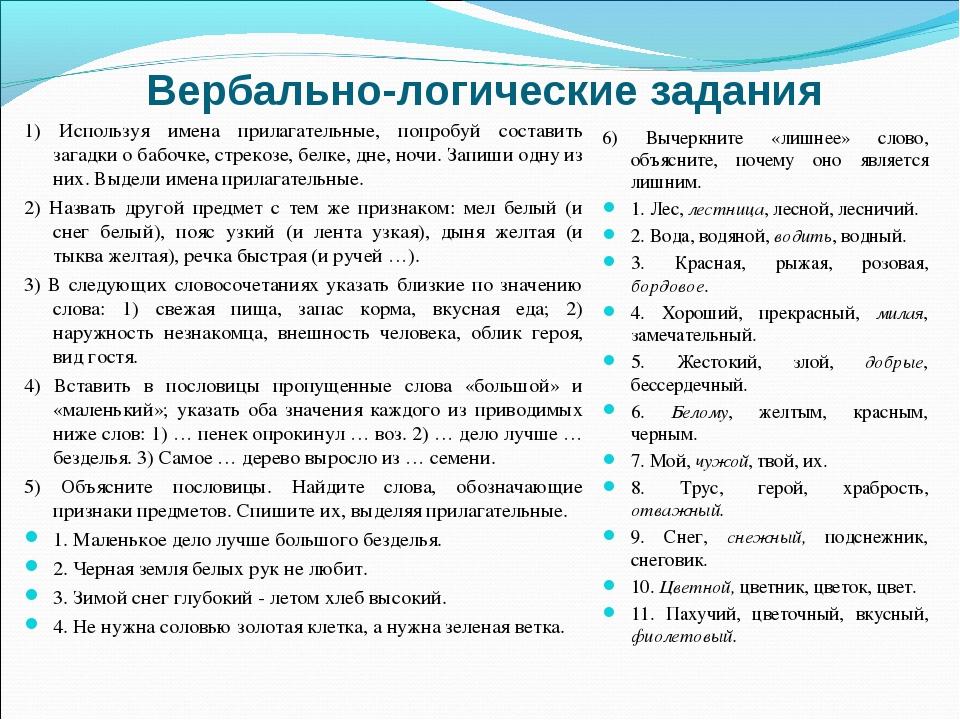 Вербально-логические задания 1) Используя имена прилагательные, попробуй сост...