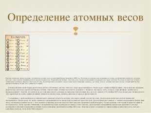 Перечень химических знаков отдельных элементов и их атомных весов, составлен