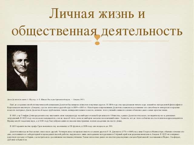 Джон Дальтон (из книги А. Шустер, А. Е. Шипли. Наследие британской науки. —...