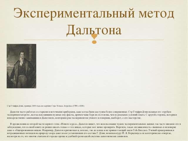 Экспериментальный метод Дальтона Сэр Гэмфри Дэви, гравюра 1830 года по картин...