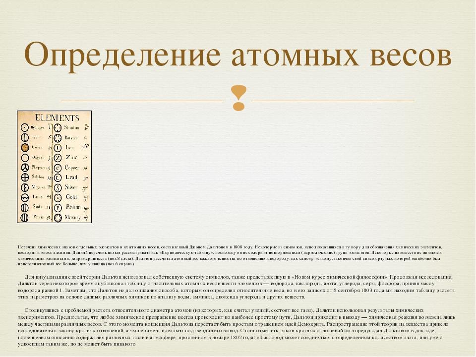 Перечень химических знаков отдельных элементов и их атомных весов, составлен...