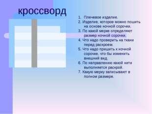 кроссворд Плечевое изделие. 2. Изделие, которое можно пошить на основе ночной
