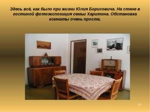 * Здесь всё, как было при жизни Юлия Борисовича. На стене в гостиной фотоэксп