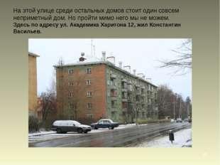 * На этой улице среди остальных домов стоит один совсем неприметный дом. Но п