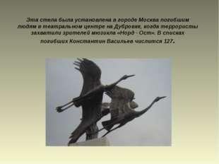 Эта стела была установлена в городе Москва погибшим людям в театральном центр