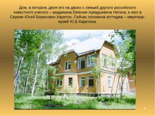 * Дом, в котором, деля его на двоих с семьей другого российского известного у