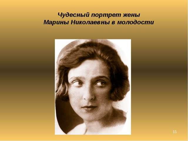 * Чудесный портрет жены Марины Николаевны в молодости