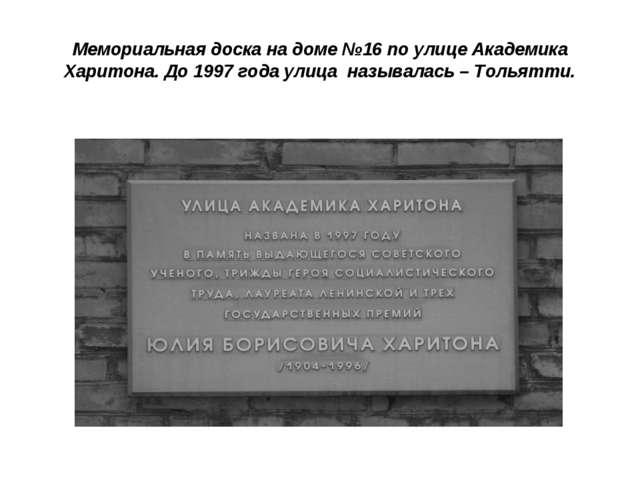 * Мемориальная доска на доме №16 по улице Академика Харитона. До 1997 года ул...