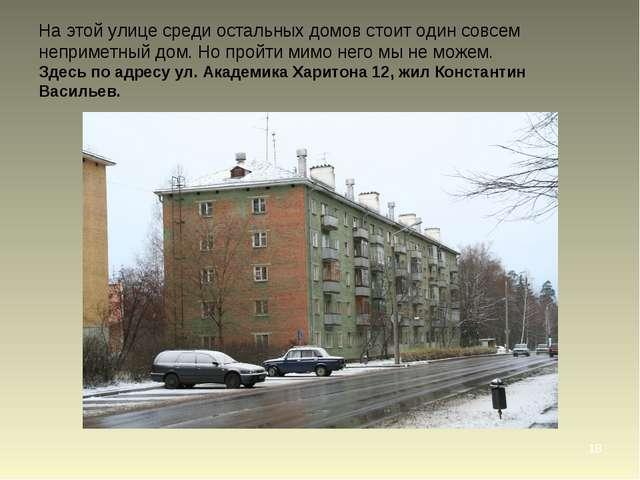 * На этой улице среди остальных домов стоит один совсем неприметный дом. Но п...