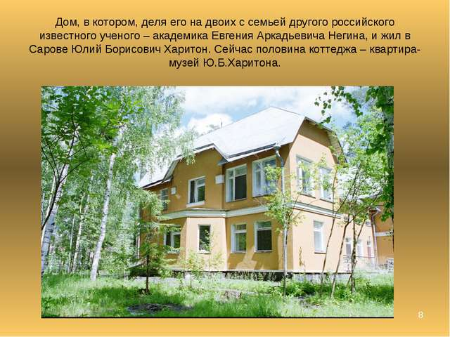 * Дом, в котором, деля его на двоих с семьей другого российского известного у...