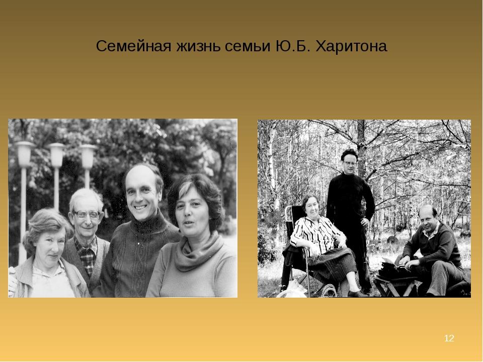 * Семейная жизнь семьи Ю.Б. Харитона