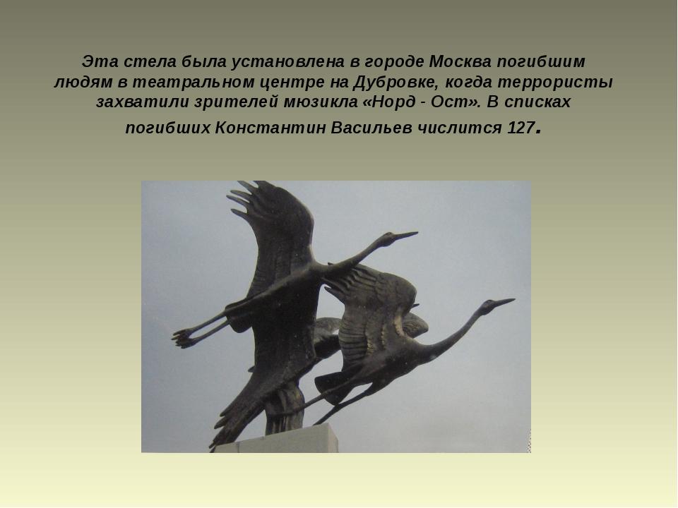 Эта стела была установлена в городе Москва погибшим людям в театральном центр...