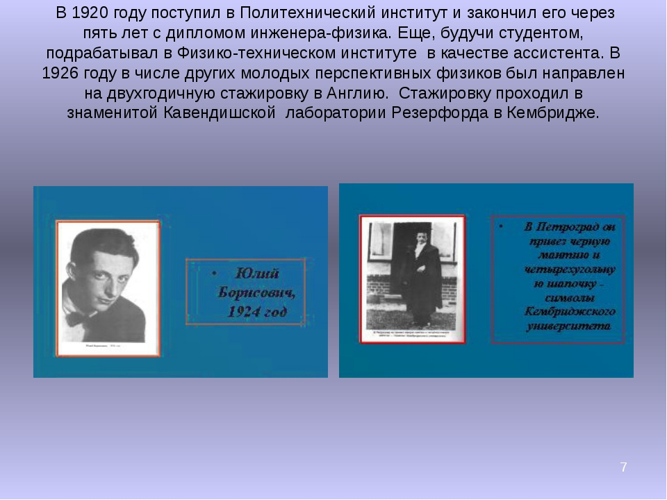 * В 1920 году поступил в Политехнический институт и закончил его через пять л...