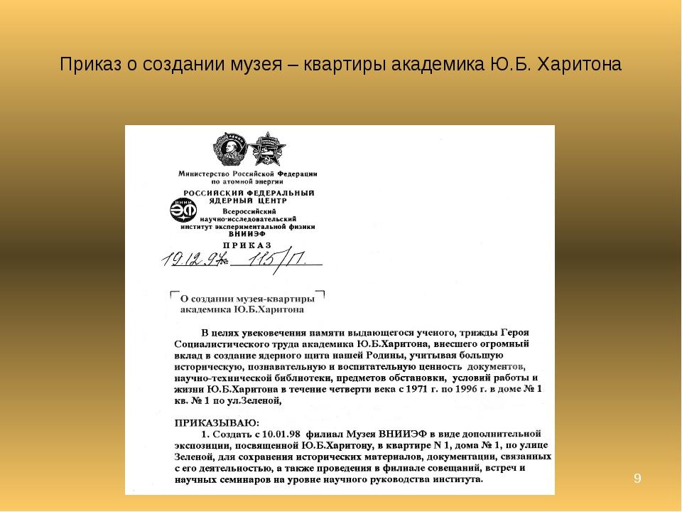 * Приказ о создании музея – квартиры академика Ю.Б. Харитона