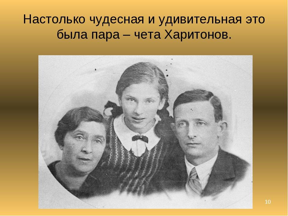 * Настолько чудесная и удивительная это была пара – чета Харитонов.