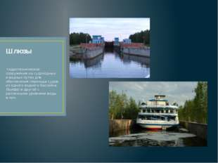 Шлюзы гидротехническое сооружение на судоходных и водных путях для обеспечени