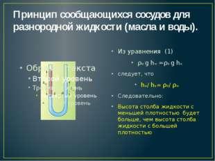 Принцип сообщающихся сосудов для разнородной жидкости (масла и воды). Из урав