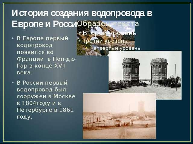 История создания водопровода в Европе и России. В Европе первый водопровод по...
