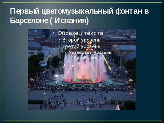 Первый цветомузыкальный фонтан в Барселоне ( Испания)