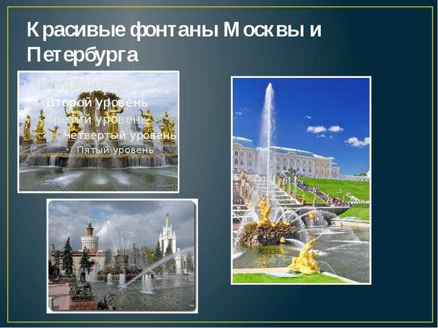 Красивые фонтаны Москвы и Петербурга
