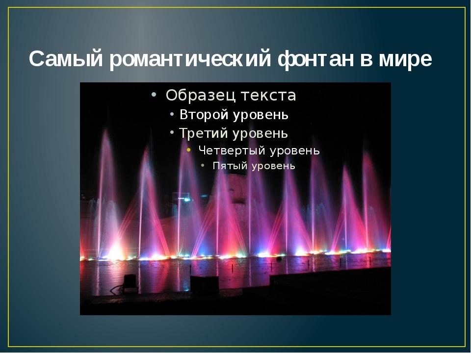 Самый романтический фонтан в мире