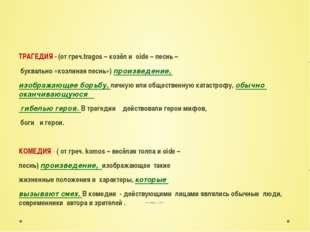 ТРАГЕДИЯ - (от греч.tragos – козёл и oide – песнь – буквально «козлиная песн