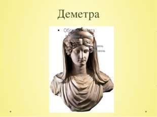 Деметра