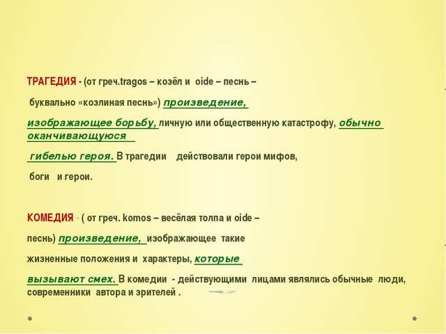 ТРАГЕДИЯ - (от греч.tragos – козёл и oide – песнь – буквально «козлиная песн...