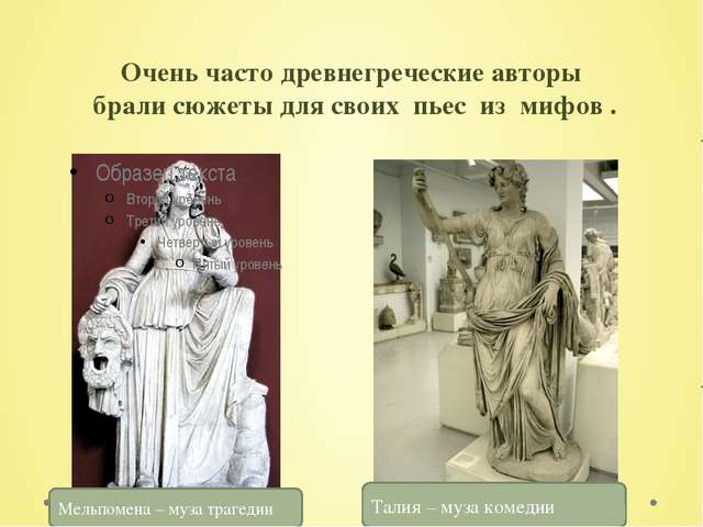 Очень часто древнегреческие авторы брали сюжеты для своих пьес из мифов . Мел...