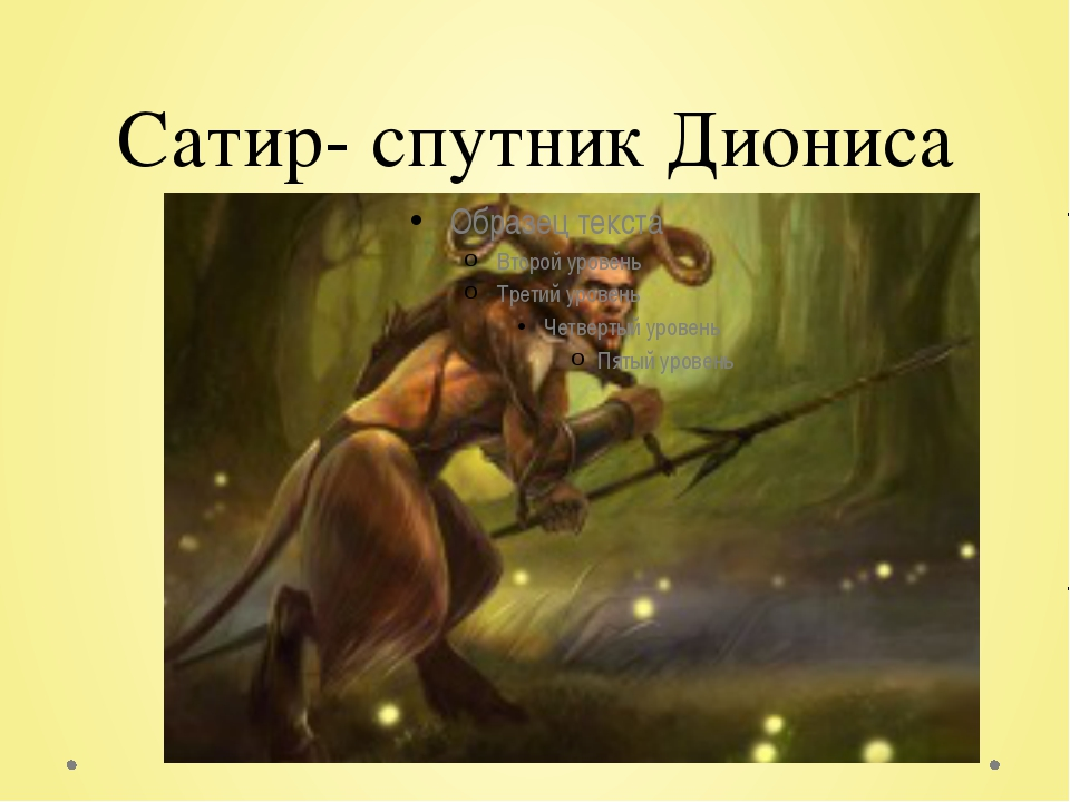 Сатир- спутник Диониса