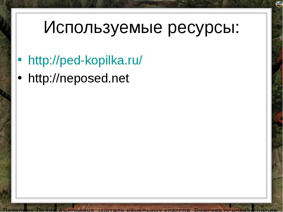 Используемые ресурсы: http://ped-kopilka.ru/ http://neposed.net