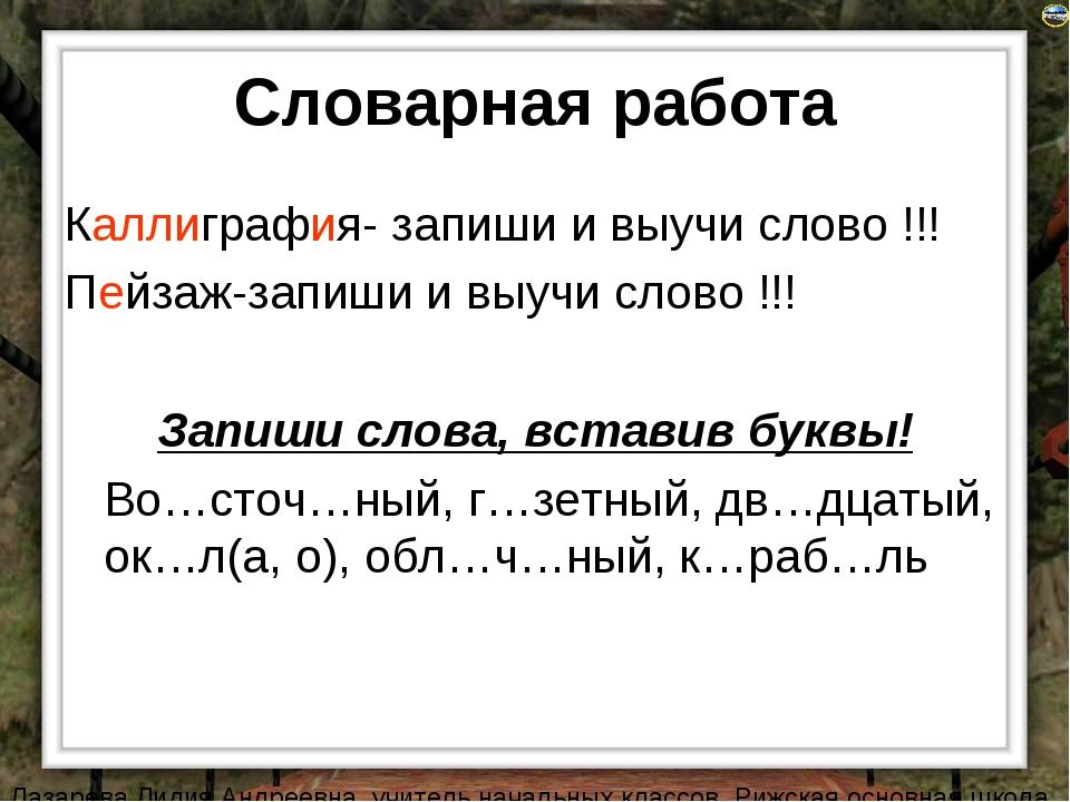 Словарная работа Каллиграфия- запиши и выучи слово !!! Пейзаж-запиши и выучи...