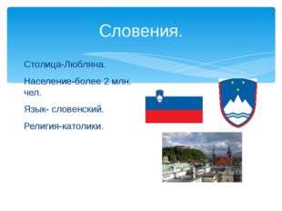 Словения. Столица-Любляна. Население-более 2 млн. чел. Язык- словенский. Рели