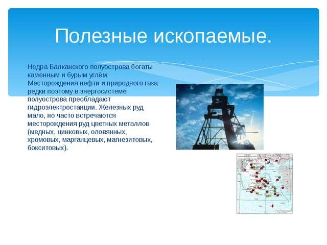 Полезные ископаемые. Недра Балканского полуострова богаты каменным и бурым уг...