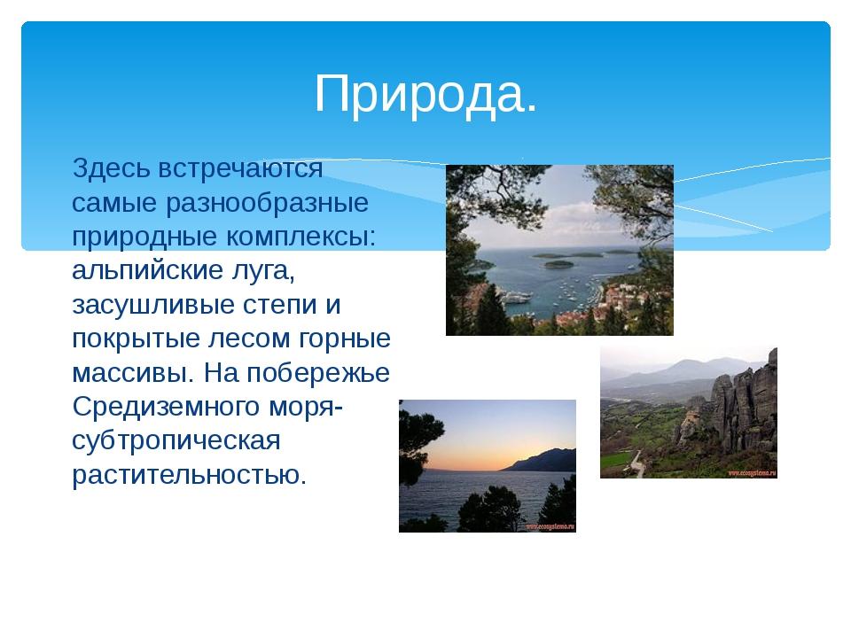 Природа. Здесь встречаются самые разнообразные природные комплексы: альпийски...