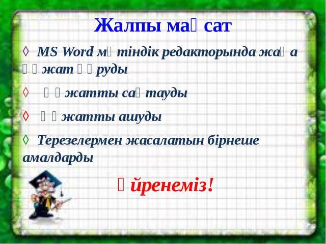 Жалпы мақсат ◊ MS Word мәтіндік редакторында жаңа құжат құруды ◊ Құжатты сақт...
