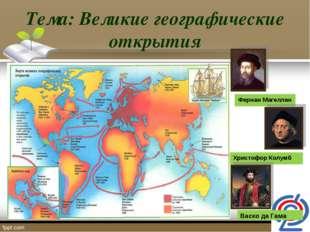 Тема: Великие географические открытия Фернан Магеллан Христофор Колумб Васко