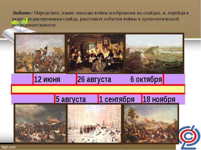 Задание: Определите, какие эпизоды войны изображены на слайдах, и, перейдя в...