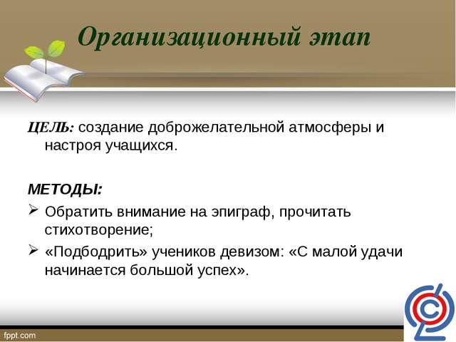 Организационный этап ЦЕЛЬ: создание доброжелательной атмосферы и настроя учащ...