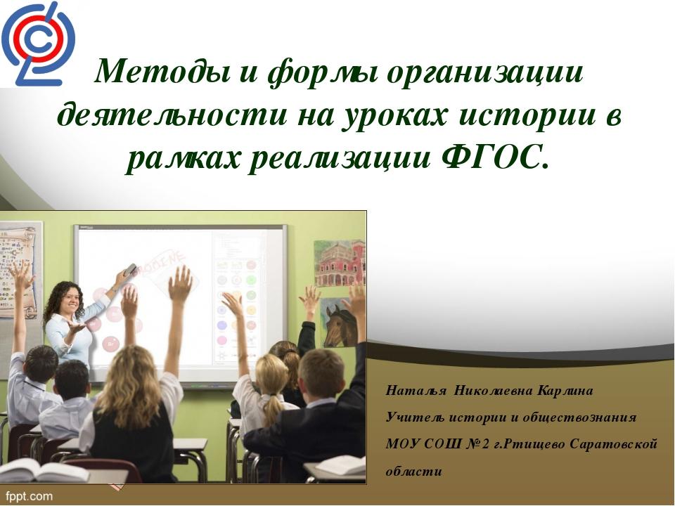 Методы и формы организации деятельности на уроках истории в рамках реализации...