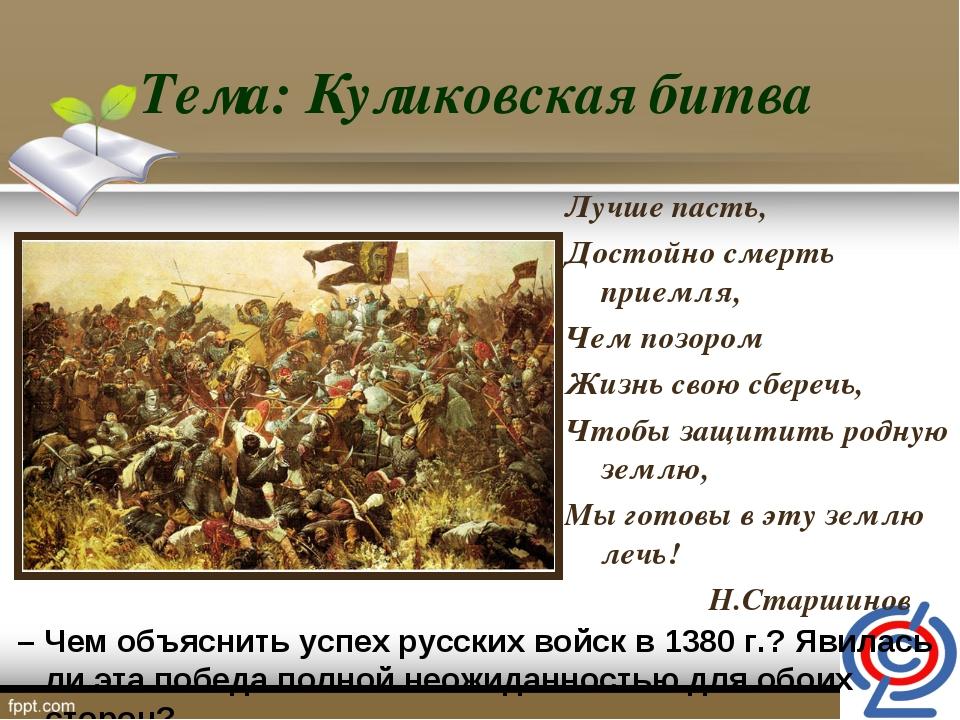 Тема: Куликовская битва Лучше пасть, Достойно смерть приемля, Чем позором Жиз...