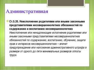 Административная Ст.5.35. Неисполнение родителями или иными законными предста